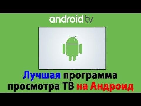 Android TV онлайн программа для просмотра ТВ на Андроид Lol TV