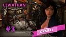 Leviathan Ormeli 3 выпуск