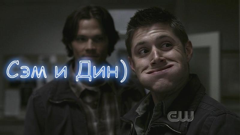 Забавная нарезка Supernatural Сэм и Дин)) / Сверхъестественное 2 сезон