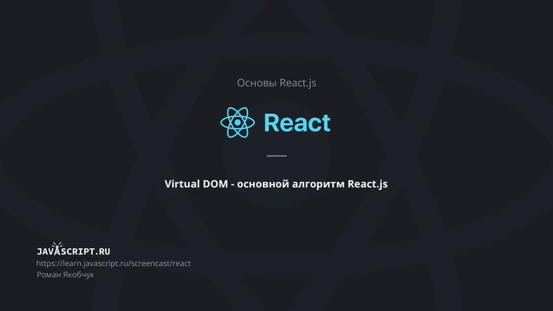 6. Virtual DOM - основной алгоритм React.js