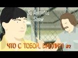 So Animated Show - Что с тобой, Билли?! #2