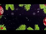 Футаж Еловые ветки с елочными шарами