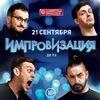 шоу ИМПРОВИЗАЦИЯ 21 сентября в Вологде