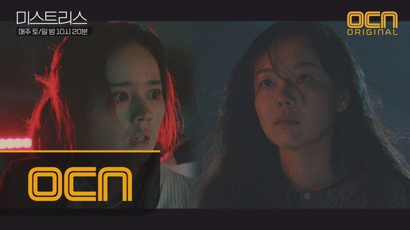 Mistress [미스터리 엔딩] 시체 유기 한가인 vs 보모 이상희의 광기어린 등장 딱걸림 180520