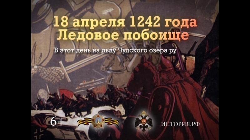 18 апреля 1242 года - Ледовое побоище