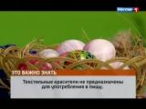 Чем красить яйца?