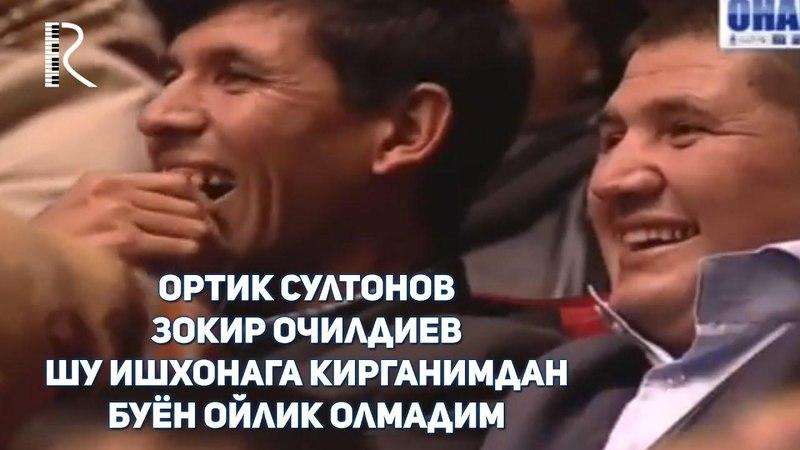 Ортик Султонов - Зокир Очилдиев - Шу ишхонага кирганимдан буён ойлик олмадим