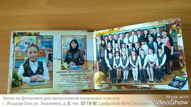 Фотокниги для выпускников начальных классов,  Цифровой Фото Экспресс Konica Minolta, г. Йошкар-Ола, ул. Эшкинина, д. 6, тел.