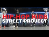 Hip-Hop Kids | Mi Gente [DJ Chopper] | ШКОЛА ТАНЦЕВ STREET PROJECT | ВОЛЖСКИЙ