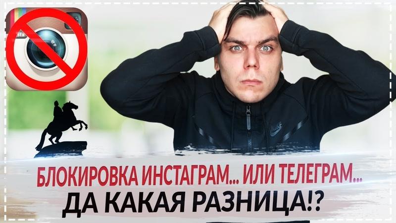 Инстаграм хотят заблокировать в России! Шок! Сенсация!