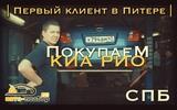 Покупка КИА РИО  Первый клиент в Питере  ИЛЬДАР АВТО-ПОДБОР СПБ