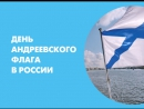 День Андреевского флага в России