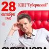 Сурганова и оркестр в Смоленске