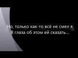 Крестовый туз - Попутчик
