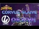 Корвус Глэйв Обзор Марвел Битва чемпионов Corvus Glaive review mcoc