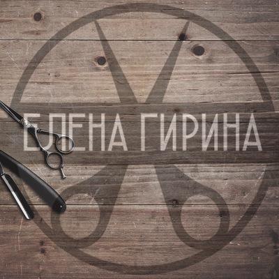 Елена Гирина