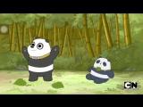 We Bare Bears - 3х32 - Panda 2