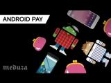 Как пользоваться Android Pay?