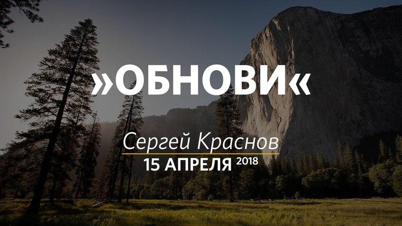 Обнови - Сергей Краснов, 15 апреля 2018