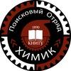 """Поисковый отряд """"Химик"""" (КНИТУ)"""