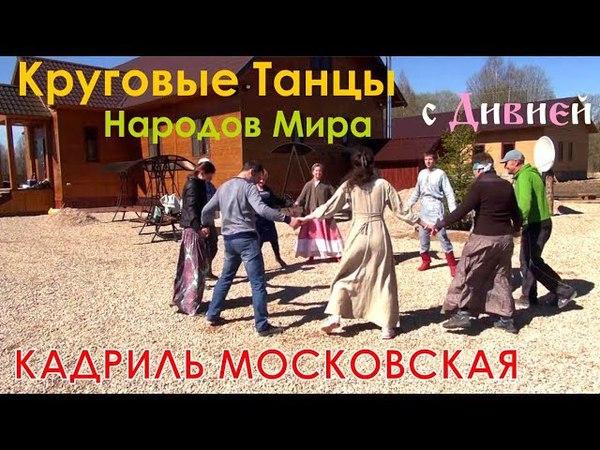 КАДРИЛЬ МОСКОВСКАЯ | Круговые Танцы Народов Мира с Дивией. Пушкинские Горы.