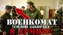 БЕСПРЕДЕЛ Военкомат силой забирает в армию больных