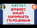 Евгений Гришечкин - Психология инфобизнеса с нуля - Бизнес надо начинать голодным! часть 1 из 3