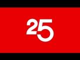 25 лет – только начало: главное в технологиях