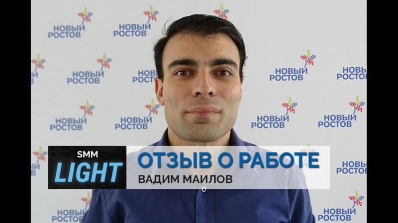 Отзыв. Вадим Маилов