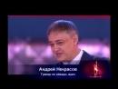 Золотой пояс - 2008: Андрей Некрасов - лауреат в номинации Верность традиции
