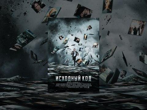 Исходный код (2011)   Source Code   Фильм в HD