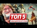 ТОП 5 самых дорогих игр Steam