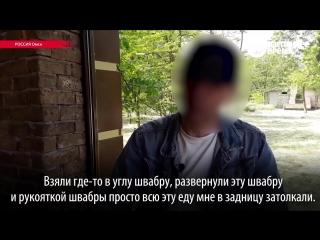 Как пытают заключенных в Омской колонии