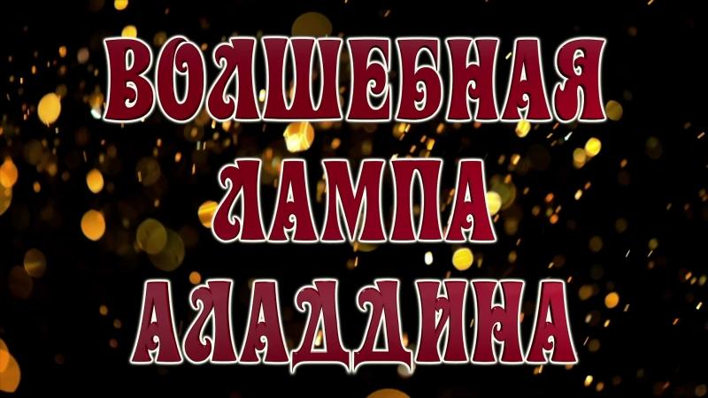 Мюзикл Волшебная лампа Аладдина