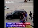 Члена банды Шамиля Басаева Аслана Яндиева экстрадировали из Словакии в Россию.
