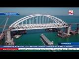 Два шага до старта: автомобильный Крымский мост готов на 98% В ожидании грандиозного события. До открытия движения легкового тра