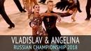 Владислав Коренной Ангелина Шведова Джайв Чемпионат России 2018 1 тур