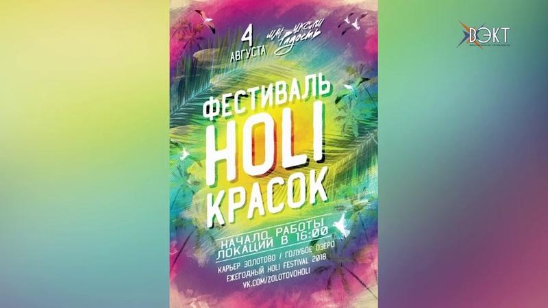 Лето в ярких красках! Что готовят организаторы праздника «Zolotovofest-2018»?