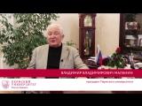 Новогоднее обращение президента ПГНИУ Владимира Маланина