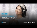 Қарақат Әбілдина - Қызға тілек (аудио).mp4