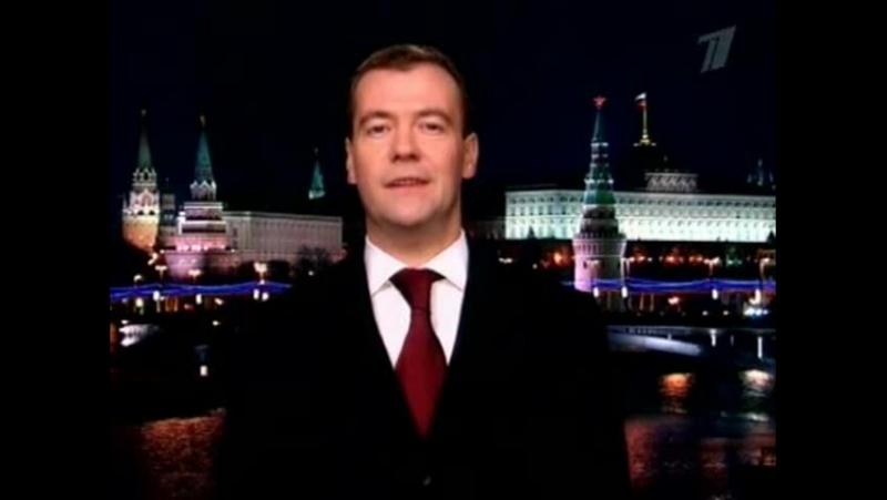 2009-12-31 Новогоднее обращение Д. А. Медведева
