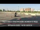 Подготовка к практическому экзамену в ГИБДД - Мотошкола ENERGY