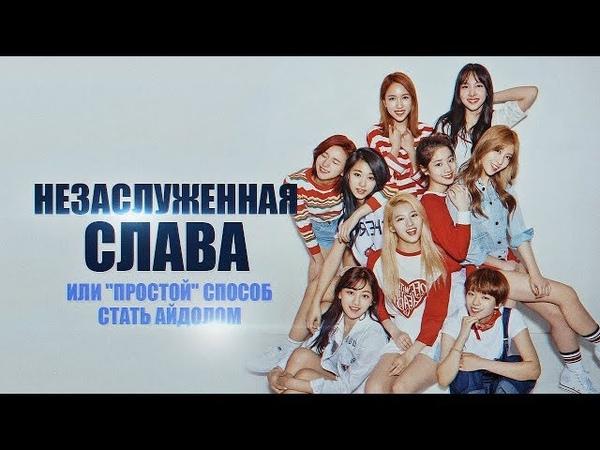 [KPOP БОЛТАЛКА] НЕЗАСЛУЖЕННАЯ СЛАВА Twice, Red Velvet, Blackpink, BTS