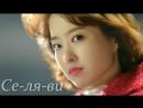 [FMV] Се-ля-ви  ''drama mix''(by SDV)