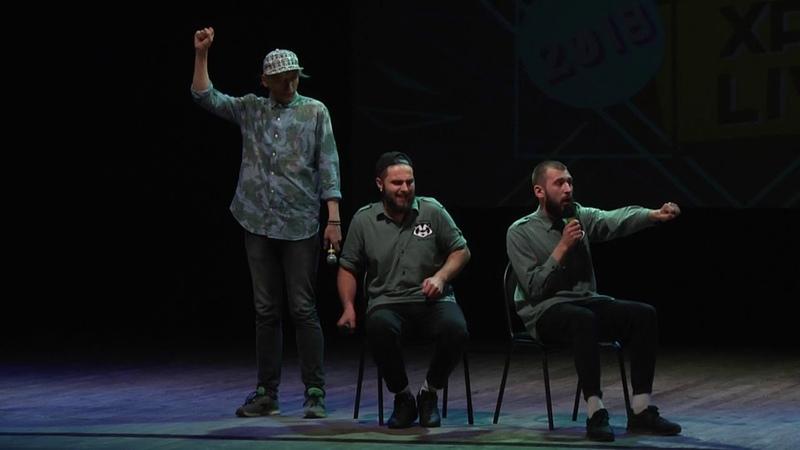 Хрущъ live-2018. Фрістайл 6 Радужный Енот (Ужгород)