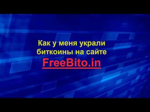 Как у меня украли биткоины на сайте Freebitco.in
