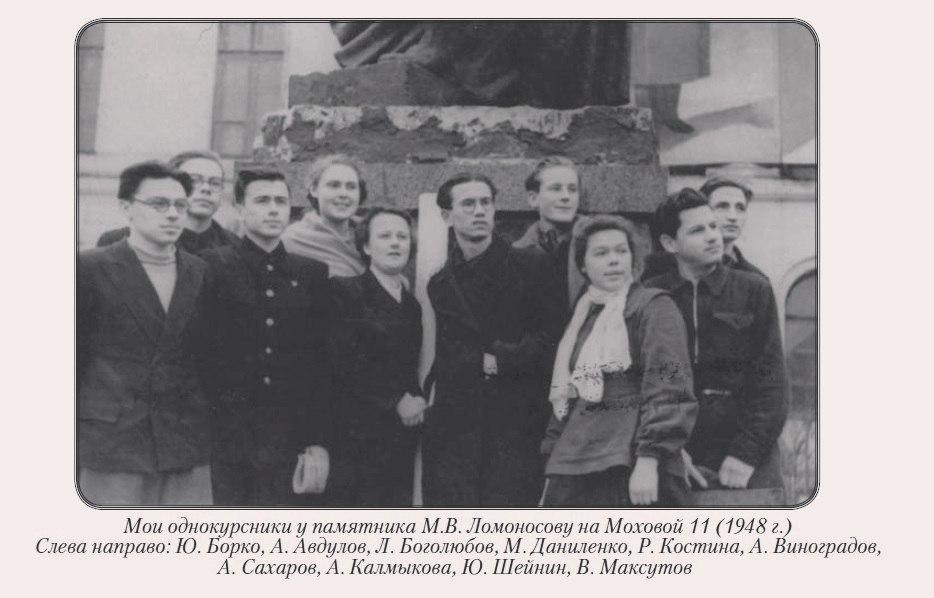 Владислав Смирнов. Чему и как нас учили на истфаке МГУ в 1948-1953 гг.
