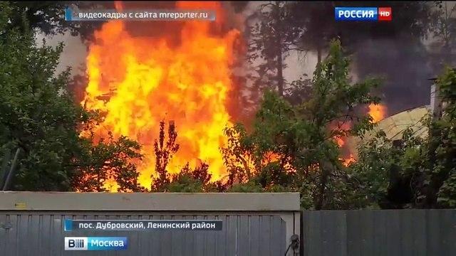 Вести-Москва • В частном доме в Ленинском районе Подмосковья произошел серьезный пожар