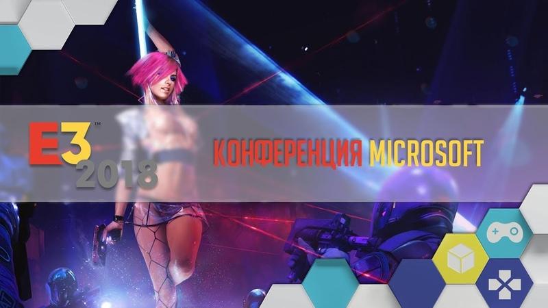 Xbox Media Briefing | E3 2018 | Gears 5, Cyberpunk 2077, Ori | RUS