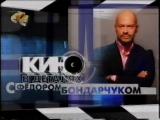 Начало программы Кино в деталях (СТС, 13.05.2006)